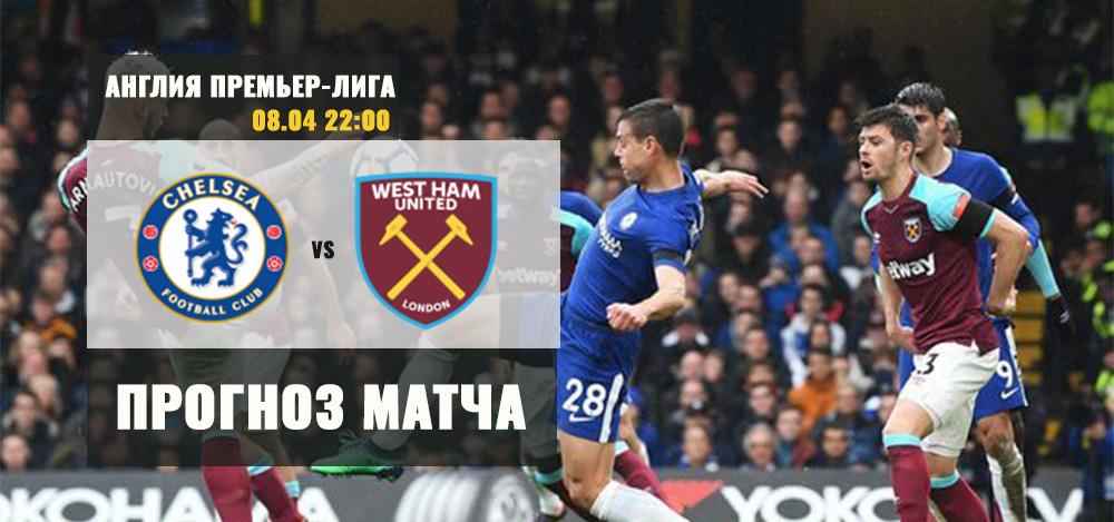 Челси — Вест Хэм Юнайтед: прогноз на футбол. Английская Премьер-Лига 08.04