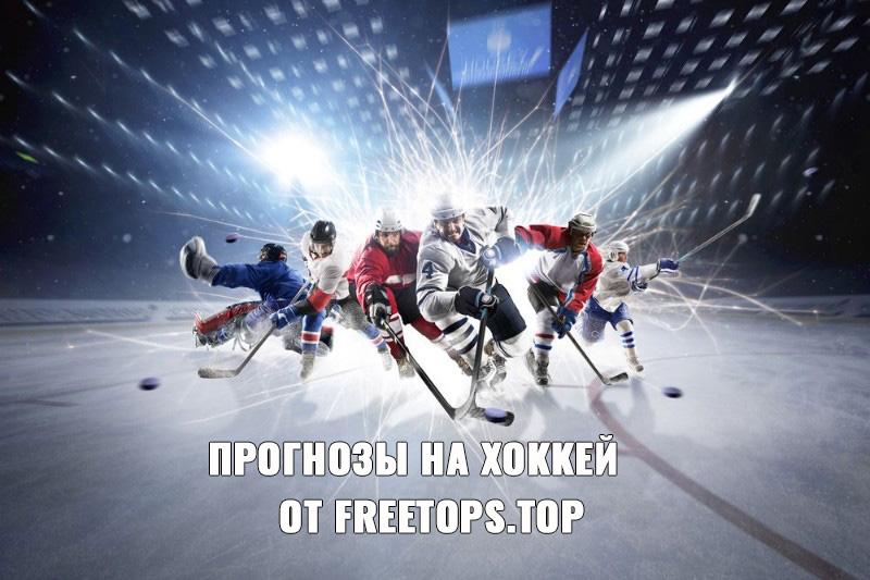 Бесплатные прогнозы на хоккей