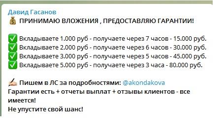 Раскрутка счета Давид Гасанов