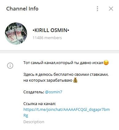 Kirill Osmin