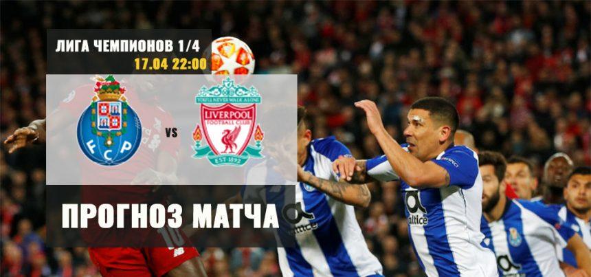 Порту — Ливерпуль: прогноз на футбол. Лига Чемпионов 1/4 17.04