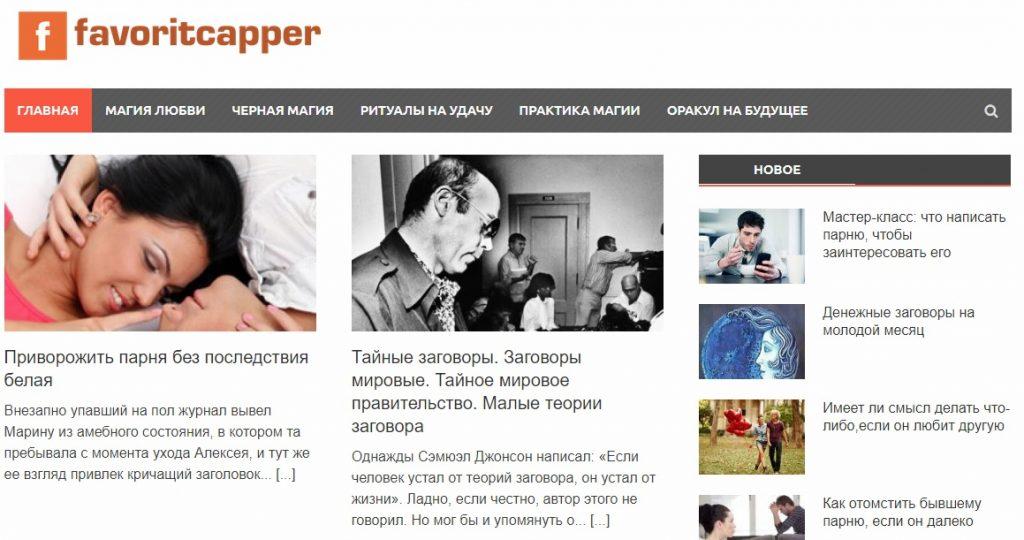 favoritcapper.ru