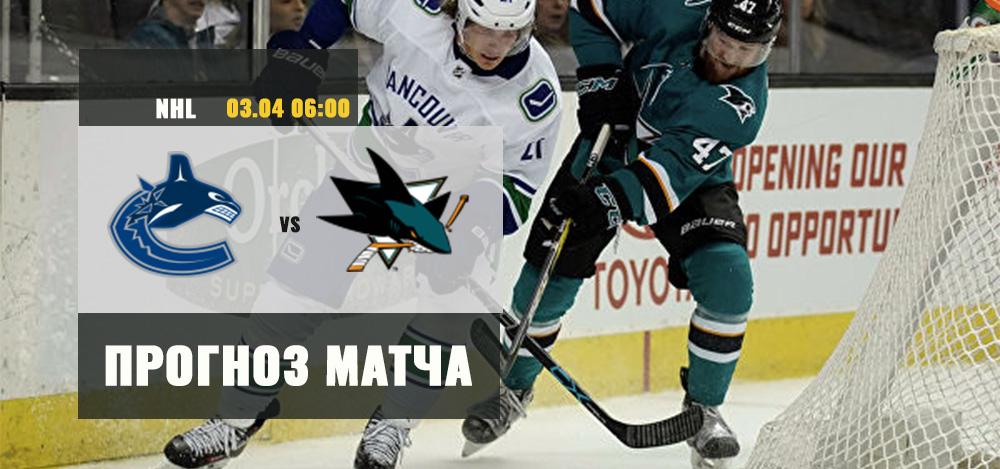 Ванкувер Кэнакс — Сан-Хосе Шаркс : прогноз на хоккей. NHL 03.03 05:00
