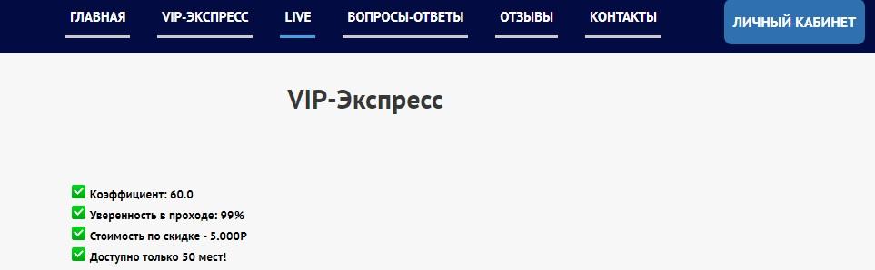 Вип подписка 1topbet.ru