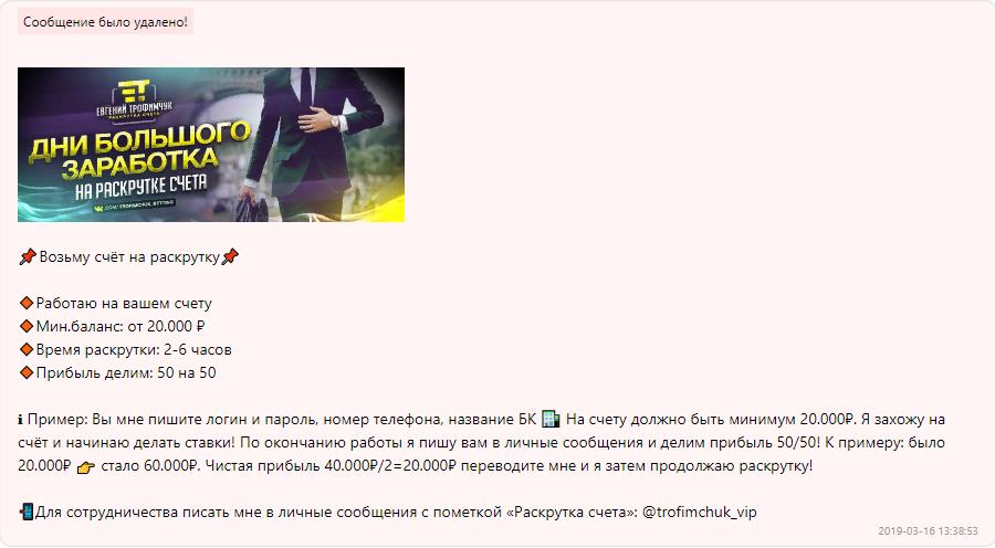 Евгений Трофимчук раскрутка счета