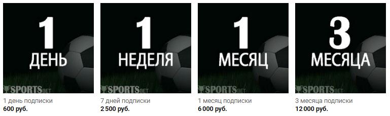 Цены прогнозов Sports-Bet24