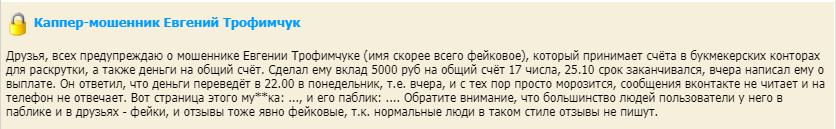 Отзывы о Евгении Трофимчуке
