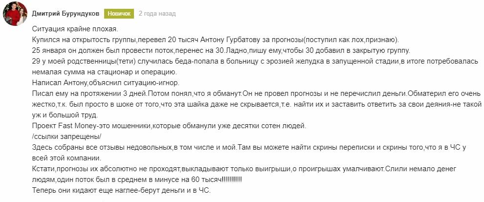 Игорь Чумаченко отзыв