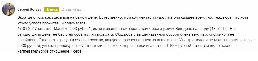 Отзывы о Игоре Чумаченко