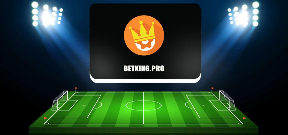 Отзывы о Bet King (betking.pro)