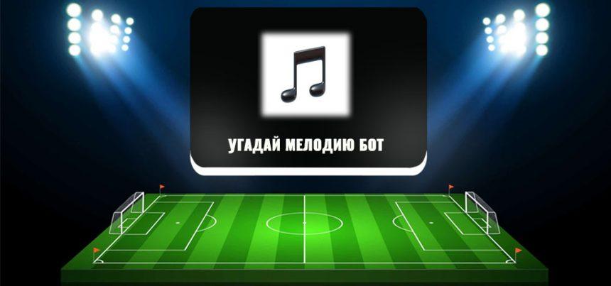 Угадай Мелодию телеграмм бот — обзор и отзывы