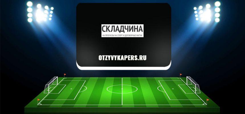 OtzyvyKapers.ru — обзор и отзывы о сайте