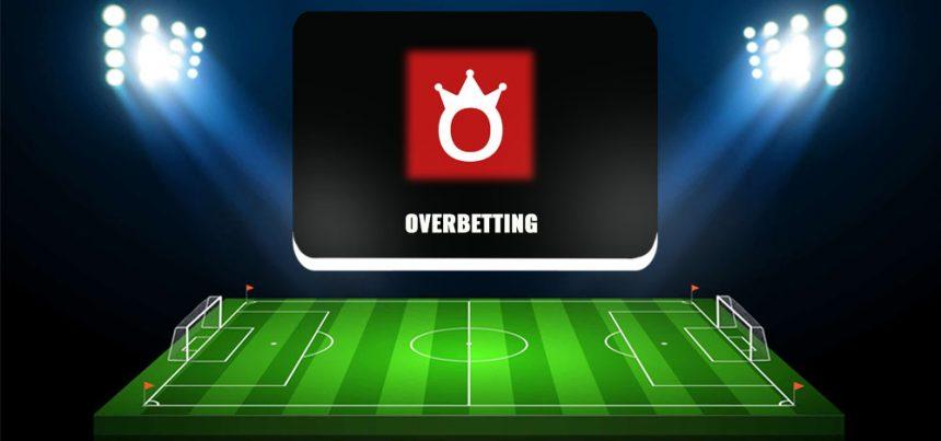 Overbetting.net — обзор и отзывы о сайте