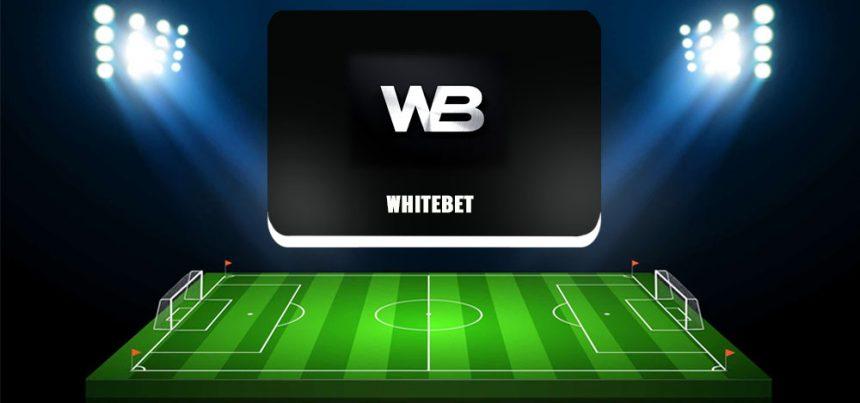 WhiteBet.net (Эдуард Чернышев) — обзор и отзывы о каппере