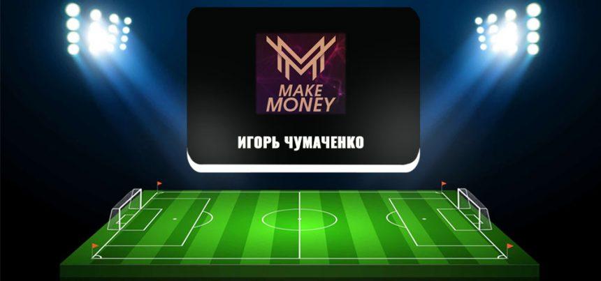 Отзывы о Игоре Чумаченко (Make Money Corp и Fast Money)
