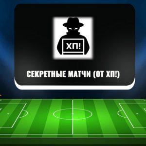 Секретные матчи от ХП! — обзор и отзывы телеграм канала