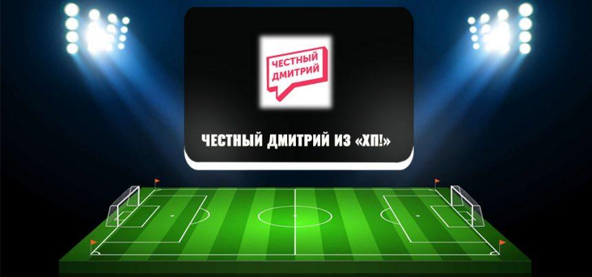 Честный Дмитрий из ХП! — обзор и отзывы телеграм канала