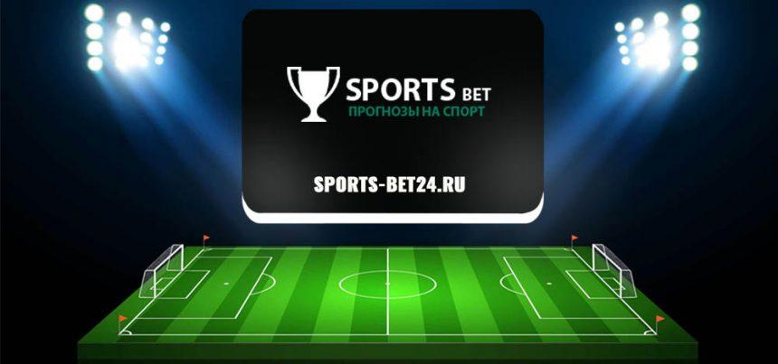 Sports-Bet24.ru отзывы