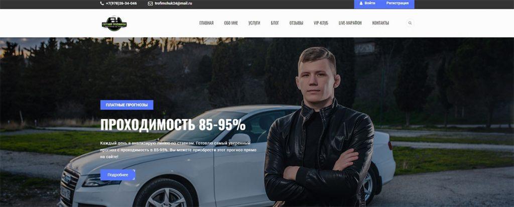 Внешний вид сайта beststavka.ru