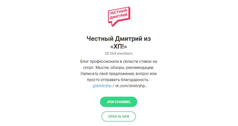 Внешний вид телеграм канала Честный Дмитрий из ХП!