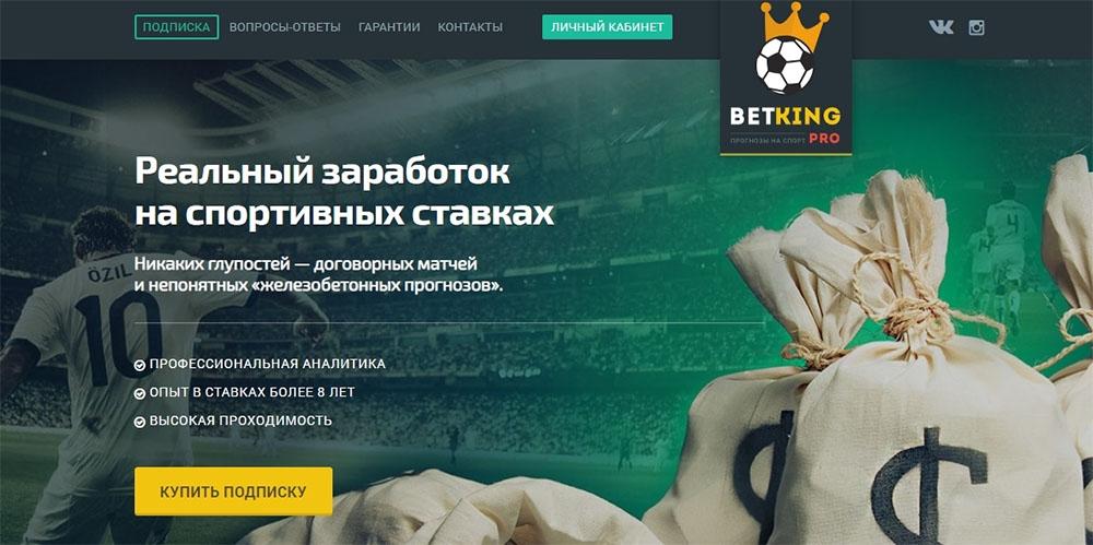 Внешний вид сайта betking.pro
