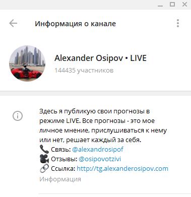 Alexander Osipov • LIVE