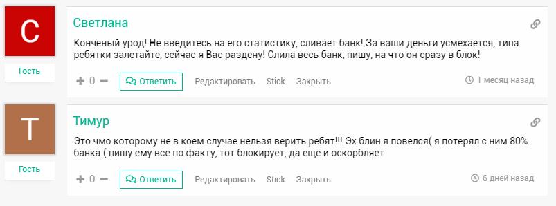 Александр Осипов отзывы