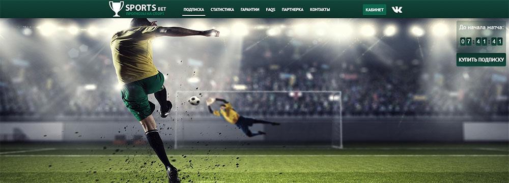 Внешний вид сайта sports-bet24.ru