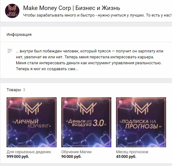 Make Money Corp в вк