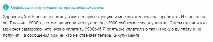 Честный Дмитрий отзывы