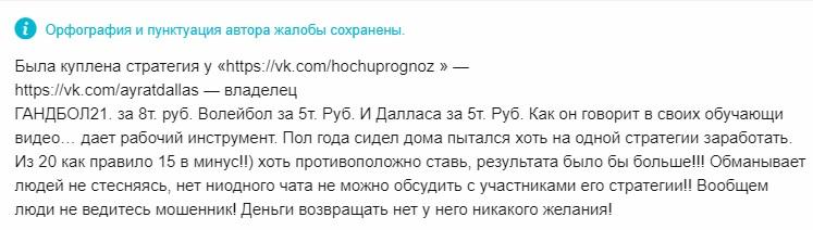 Отзывы о телеграм канале Честный Дмитрий из ХП