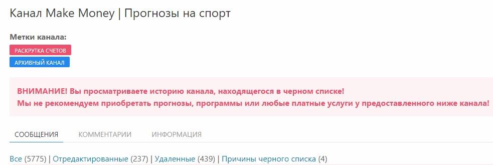 Игорь Чумаченко удаляет и редактирует посты