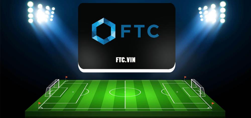 Отзывы о Ftc.vin — обзор и проверка сайта