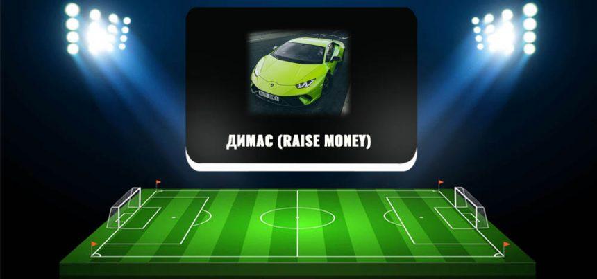 Raise Money (Димас из Батайска) — отзывы о каппере
