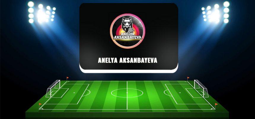 Anelya Aksanbayeva в telegram — обзор и отзывы о каппере