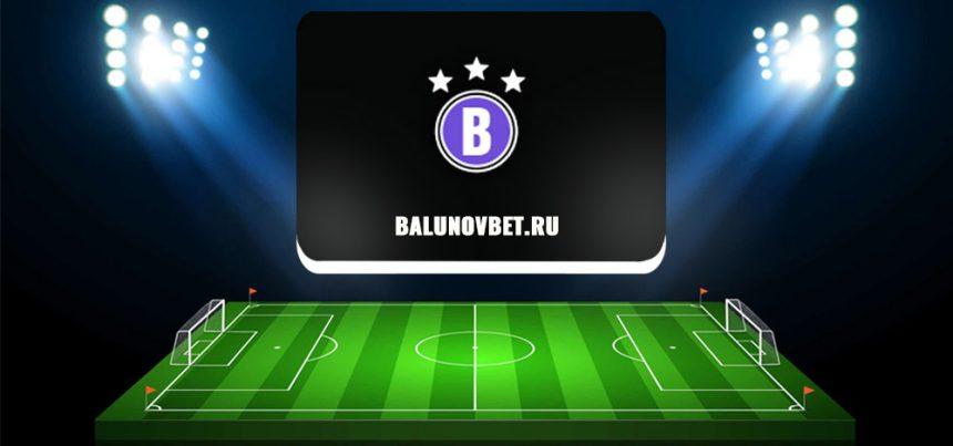 Денис Балунов (balunovbet.ru) — обзор и отзывы о каппере