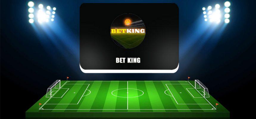 BET KING (betking.pro) в telegram — обзор и отзывы о каппере