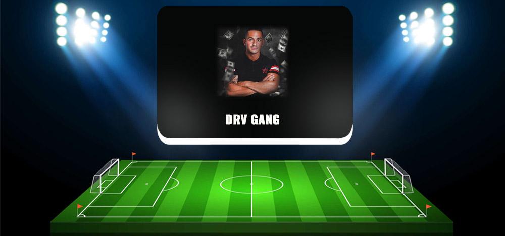 DRV GANG (Александр Догоняев) в telegram — обзор и отзывы о каппере