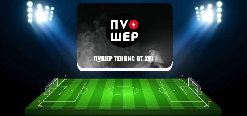 ПУШЕР 2.0 (ex. Пушер Теннис) в telegram — обзор и отзывы о каппере