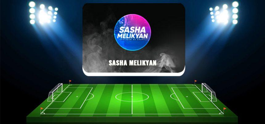 Sasha Melikyan в telegram — обзор и отзывы о каппере
