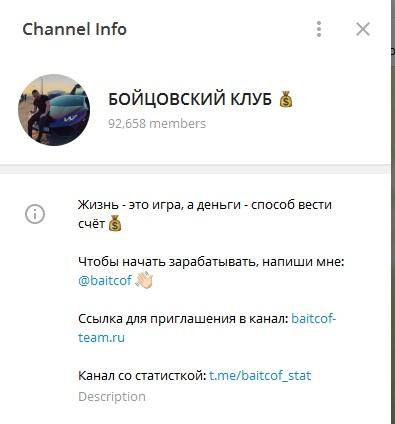 Внешний вид телеграм канала Бойцовский клуб