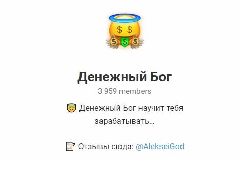 Внешний вид телеграм бота Денежный бог