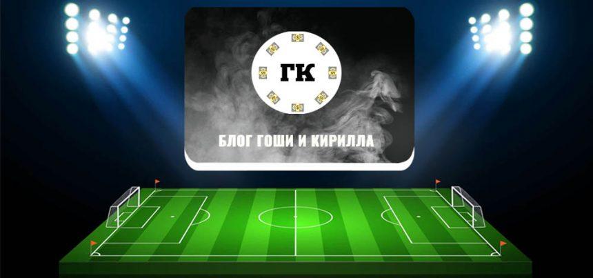 Блог Гоши и Кирилла в telegram — обзор и отзывы