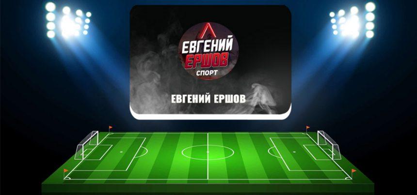 Евгений Ершов в telegram — обзор и отзывы о каппере