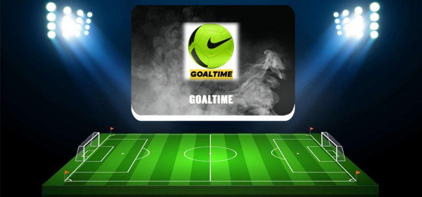 GoalTime в telegram — обзор и отзывы о каппере