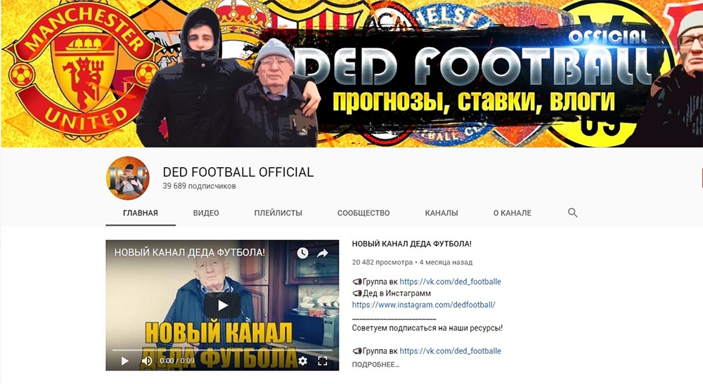 Дед Футбол Youtube