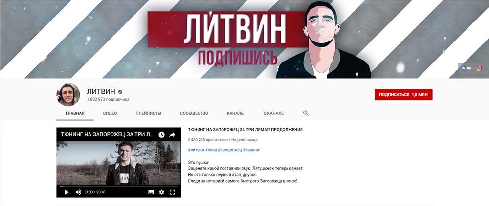 Youtube блогер Литвин