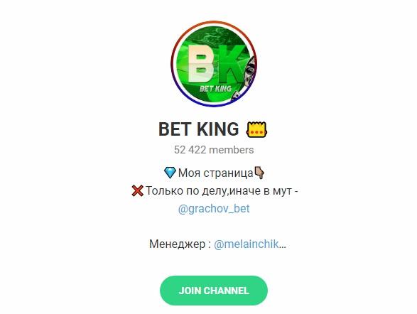 Внешний вид телеграм канала betking