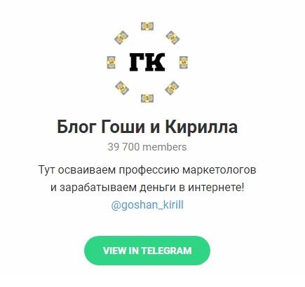 Внешний вид телеграм канала Блог Гоши и Кирилла