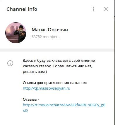 Масис Овсепян телеграм канал